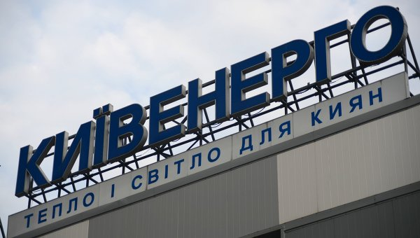 Снижены тарифы от «Киевэнерго» на горячую воду и отопление