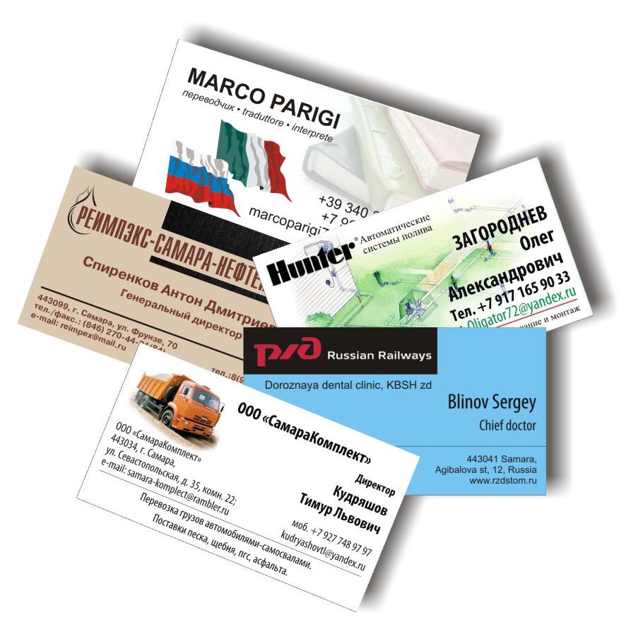 Цифровая и офсетная печать визиток