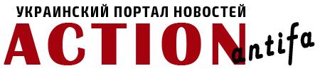 AntifaAction — украинский портал новостей