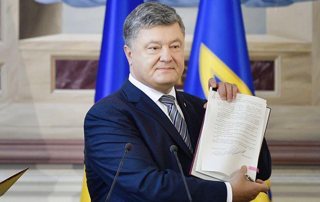 Бюджет-2018 подписан Порошенко