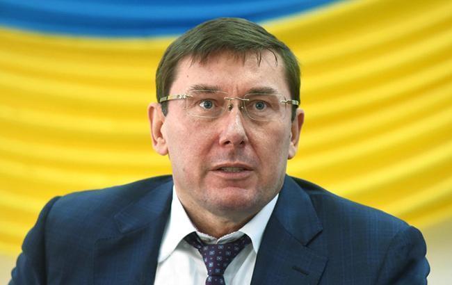 Луценко: в 2018 году должны быть завершены все дела экс-чиновников из санкционного списка