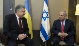 Визит Порошенко в Израиль: запланировано подписание важного соглашения